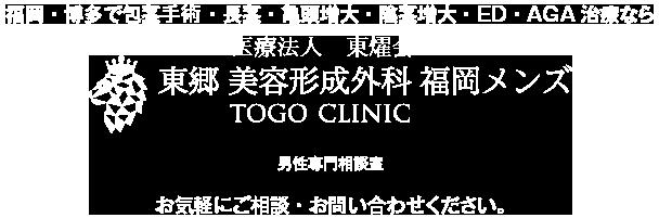 福岡・博多で包茎・長茎・亀頭増大・陰茎増大・ED・AGA治療なら『東郷美容形成外科 福岡男性専門相談室』へお気軽にご相談・お問い合わせください。