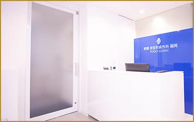 東郷形成外科 福岡 「男性専門相談室」 の3つのお約束 2つ目