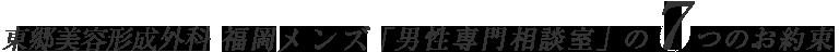 東郷形成外科 福岡 「男性専門相談室」 の7つのお約束