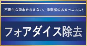 フォアダイス除去 | 不衛生な印象を与えない、清潔感のあるペニスに! 50,000円~(税別)