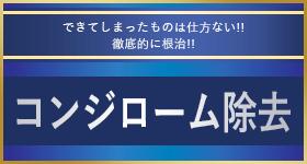 コンジローム除去 | できてしまったものは仕方ない!徹底的に根治!! 80,000円~(税別)