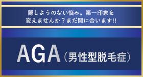 AGA(男性型脱毛症) | 隠しようのない悩み。第一印象を変えませんか?まだ間に合います!! 1ヶ月7,000円~(税別)