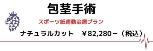 包茎手術 福岡博多