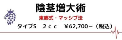 陰茎増大 鹿児島県