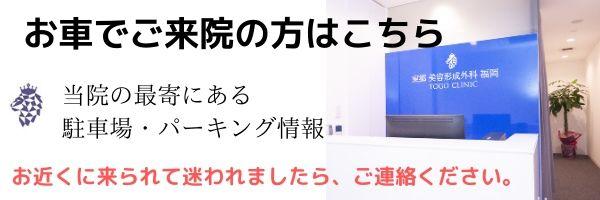 東郷美容形成外科 福岡メンズ 駐車場・コインパーキング