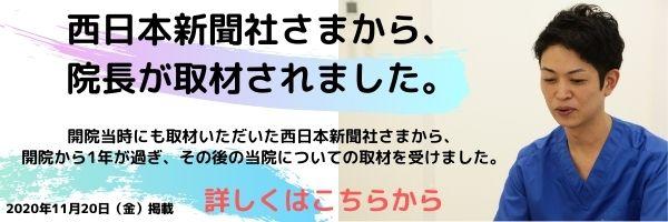ICI療法 長崎県