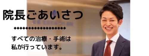 ICI治療 山口県