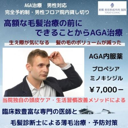 AGA治療 福岡天神