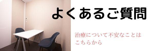 AGA治療 長崎県