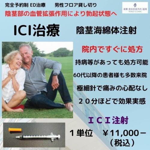 ICI治療 広島