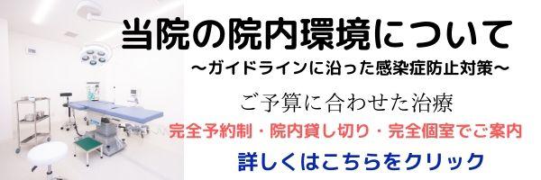 AGA治療 福岡県