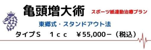 亀頭増大 福岡博多