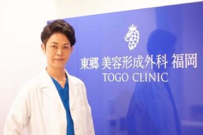 東郷美容形成外科メンズ