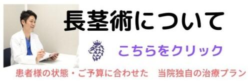 長茎治療 福岡県