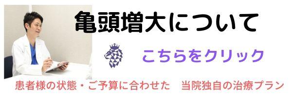 亀頭増大 福岡県
