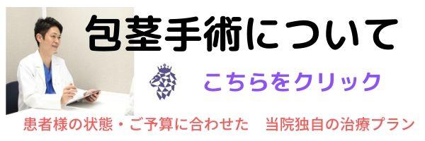 包茎手術 大阪