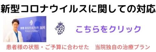 感染症防止 山口県下関市