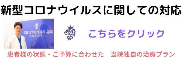 感染症防止 福岡天神