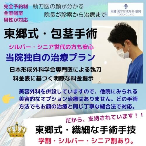 包茎手術 佐賀県