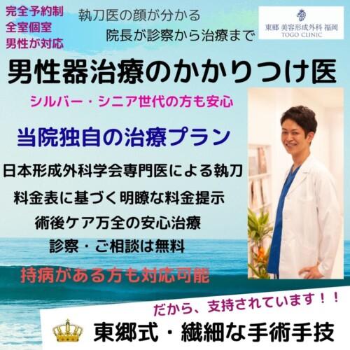 包茎手術 福岡県
