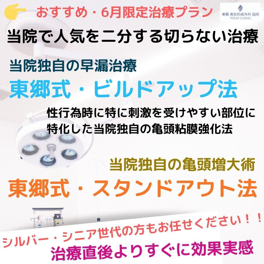 治療キャンペーン 福岡