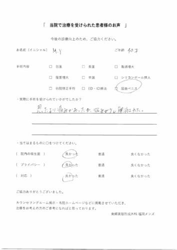 屈曲ペニス 口コミ M.Y 40歳