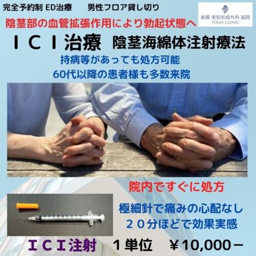 ICI注射 佐賀県佐賀市