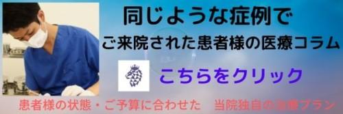 治療事例 沖縄県那覇市